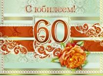 Поздравление в 60-летний юбилей